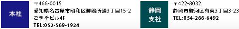 株式会社侍パートナーズ住所